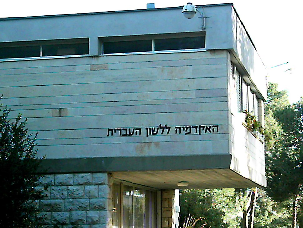 Academy of the Hebrew Language