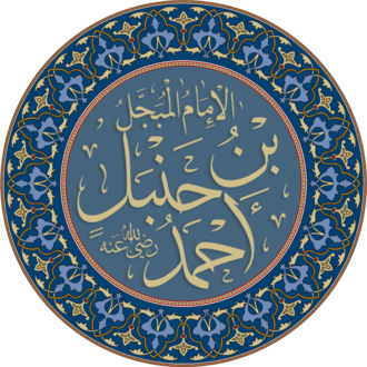 Ahmad ibn Hanbal - Imam Aḥmad's name in the style of Arabic calligraphy