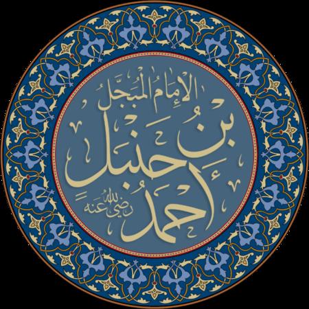 Ahmad bin Hanbal Name.png