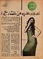Al Shabaka Magazine, Suad Husni (1).jpg