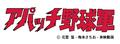Apache Baseball Army logo.png