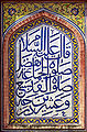 Arabic Calligraphy at Wazir Khan Mosque-corrected.jpg