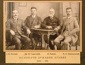 Archive of Serbia - Founders of the Archive of Serbia.