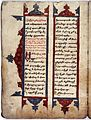 Armenian MS 10, folio 4 verso Wellcome L0031091.jpg