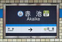 BN-Akaike Station-Running in board.JPG