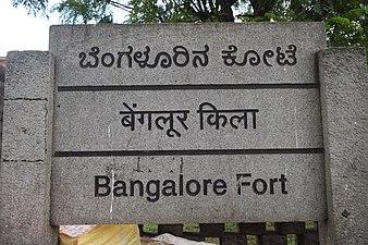 Bangalore Fort DSC 6116.jpg