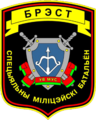 Belarus Internal Troops--MU 5526 patch.png