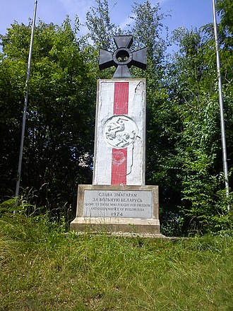 """South River, New Jersey - Monument for """"Those who fought for Freedom and Independence of Byelorussia"""""""