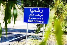 Town sign in Standard Arabic and French at the entrance of Rechmaya in Lebanon. Bienvenue a Rechmaya.jpg