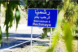 Road sign for Rechmaya in Arabic and French