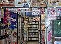Bishōjo game store in Akihabara 20090413.jpg
