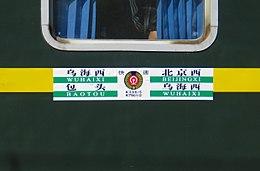 Board of K395-396 and K7901-7902 (20180502095516).jpg
