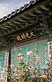 Bongguksa Daegwangmyeongjeon by gnongnong 2.jpg