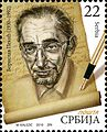 Borislav Pekic Serbian Literature Great Men Stamps.jpg