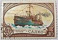 Brand Soviet icebreaker Sadko 1977.jpg