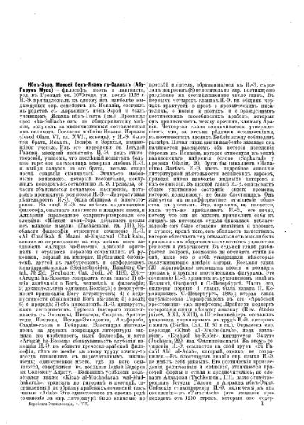 File:Brockhaus and Efron Jewish Encyclopedia 08.djvu