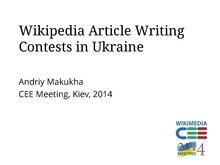 Essay contest 2014