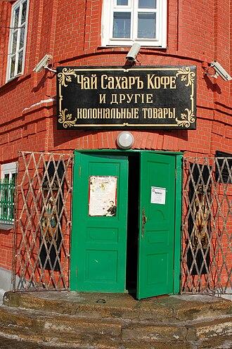 Chekhov Shop - Image: Chekhov Shop 4