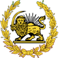 Coat of arms of Persia (16th century - 1907).png