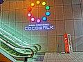 Cocowalk entrance - panoramio.jpg