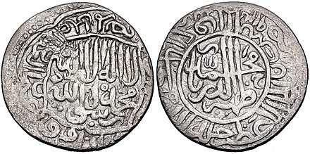 Coin minted by Babur during his time as ruler of Kabul. Dated 1507/8 Coin of Babur, as ruler of Kabul.jpg