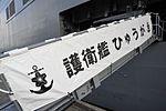 DDH-181 ひゅうが (17).jpg