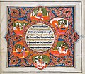 Dasam Granth frontispiece British Library Manuscript Or 6298 1825-1850 CE.jpg