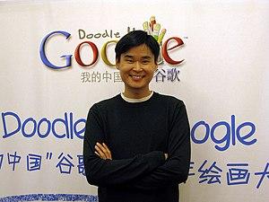 """Google Doodle - Original Google """"Doodler"""" employee Dennis Hwang at a Doodle 4 Google event in Beijing"""