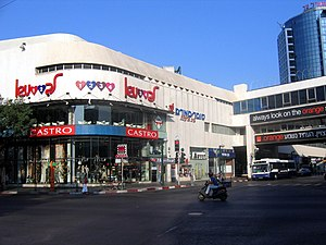 Dizengoff Center - Image: Dizengof Center Tel Aviv