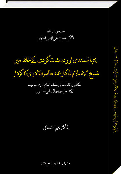 File:Dr Tahir-ul-Qadri's Role in Counterterrorism (Urdu Book).jpg