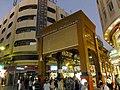 Dubai - City of Gold – Gold Souk - مدينة الذهب - panoramio.jpg