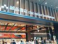 Eslite Bookstore Suzhou Store.jpg