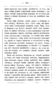 Evgeny Petrovich Karnovich - Essays and Short Stories from Old Way of Life of Poland-364.png