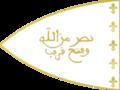 Flag of Labez Kingdom.png