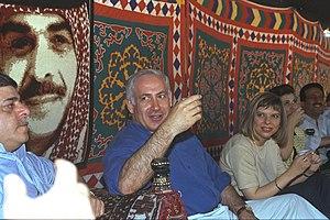 Sara Netanyahu - Prime Minister Netanyahu and Sara visit a Bedouin tent in Jordan, 1996