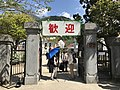 Gate of Tsuwano Yokaen Kindergarten.jpg