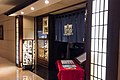 Gonin Byakusho Japanese Restaurant (20150822201418).jpg