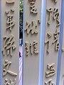 HK 中環 Central 百子里公園 Pak Tze Lane Park - Jan-2012 Ip4 - Sun Yat-Sen letter 09.jpg