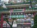 HK 油麻地 Yaumatei 眾坊街休憩花園 Public Square Street Rest Garden gate 2009-12.JPG