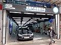 HK 觀塘 Kwun Tong 鴻圖道 Hung To Road Nov 2018 IX2 car services centre shop.jpg