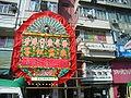 HK Aberdeen 湖南街 Wu Nam Street 中式開張花牌 Grand Opening.JPG