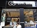 HK Aberdeen Centre shop Chentu Road City Chain Oct-2012.JPG