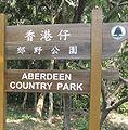 HK Aberdeen Country Park 1.jpg