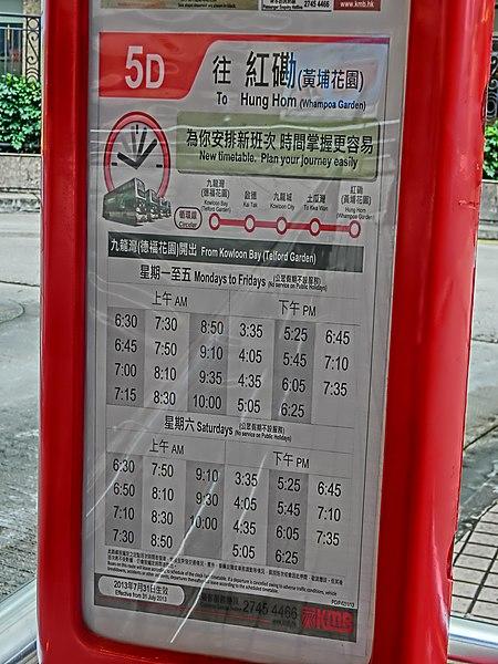 File:HK Kln Bay Telford Plaza Public Trasport Interchange PTI KMBus 5D stop sign Nov-2013.JPG