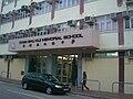 HK Kln Tong 石竹路 Dianthus Road near Tat Chee Avenue 陳樹渠紀念中學 Chan Shu Kui Memorial School entrance Jan-2009.JPG