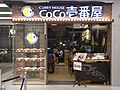 HK Kwun Tong Crocodile Centre interior shop CoCo Curry House night July-2010.JPG