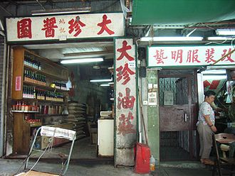 Peel Street, Hong Kong - Some old shops in Peel Street.