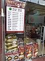 HK SYP 西環 Sai Ying Pun 干諾道西 Connaught Road West shop rice wholesaler April 2020 SS2 02.jpg