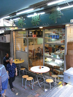 Bing sutt - Lok Wah Cafe location in Central, Hong Kong