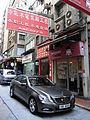 HK Sheung Wan 孖沙街 15-17 Mercer Street June-2012.JPG